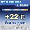 Ну и погода в Гдове - Поминутный прогноз погоды